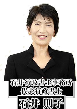石井行政書士事務所代表行政書士 石井 則子