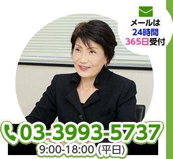 お電話03-3993-5737。メールは24時間365日対応