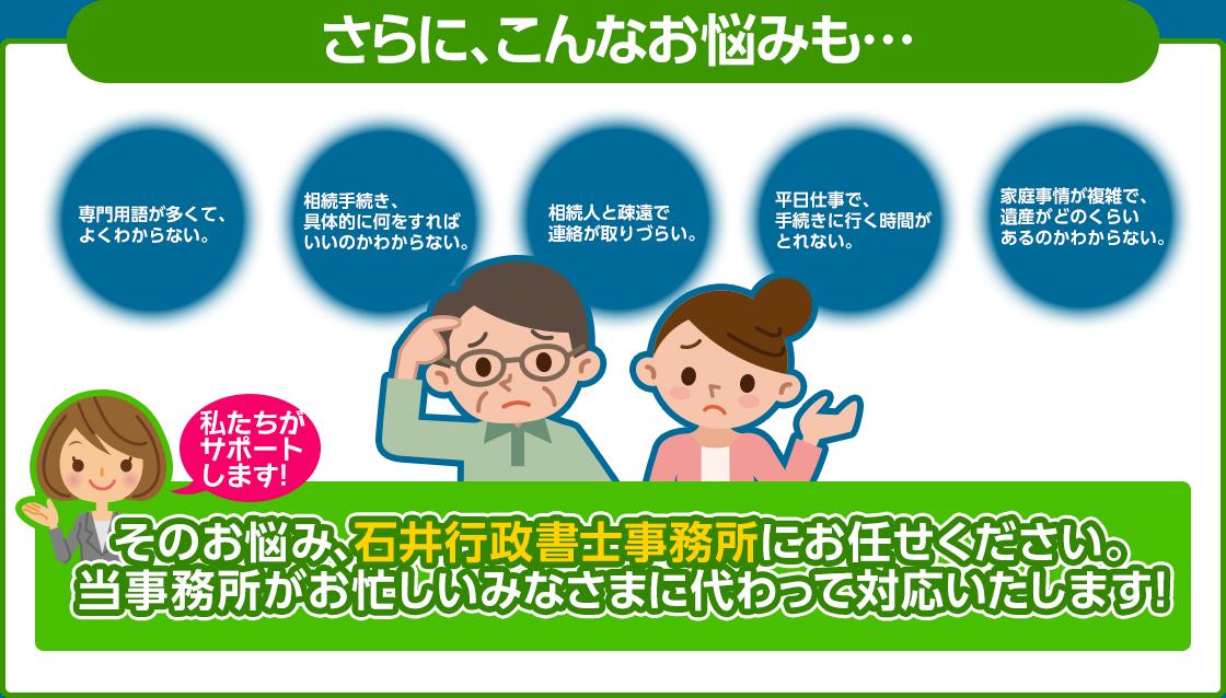 そのお悩み、石井行政書士事務所にお任せください。当事務所がお忙しいみなさまに代わって対応いたします!