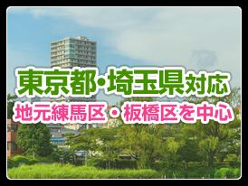 東京都・埼玉県対応、練馬区中心